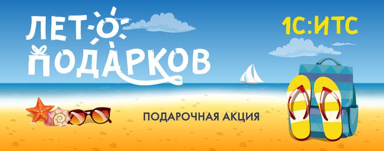 leto_podarki.png